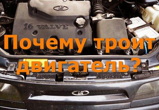 Почему троит двигатель? Причины и способы устранения троения двигателя
