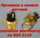 Что такое датчик включения вентилятора. Обслуживание и замена ДВВ ВАЗ 2110