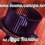 Замена вентилятора печки Лада Калина своими силами в домашних условиях