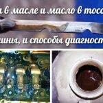 Тосол в масле и масло в тосоле — причины и способы диагностики
