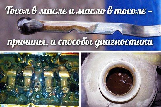 Тосол в масле и масло в тосоле — причины, и способы диагностики