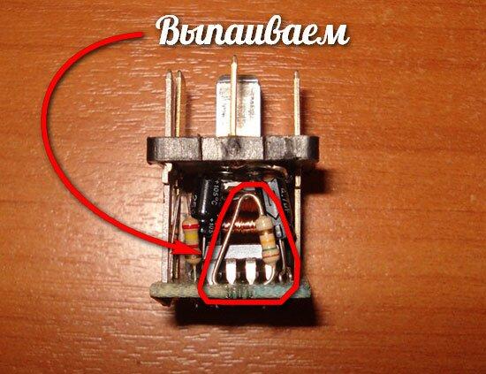 Выпаиваем резистор