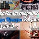 Доработка дворников Лада Приора: 2 взмаха вместо 4-х