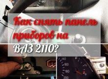"""Как снять панель приборов на ВАЗ 2110? Пошаговая инструкция по снятию """"приборки"""" на """"десятке"""""""