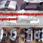 Реставрация тормозных суппортов: разборка, установка ремкомплекта, покраска