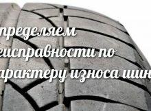 Определяем неисправности по характеру износа шин